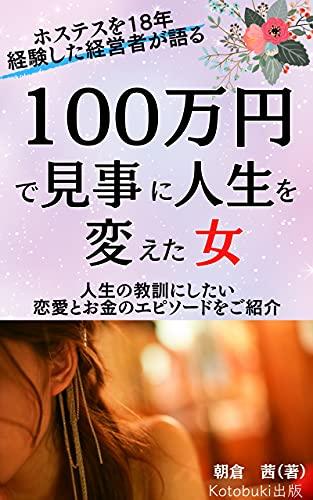 「100万円で見事に人生を変えた女」: 人生の教訓にしたい恋愛とお金のエピソードをご紹介 (Kotobuki出版)