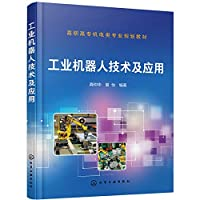 Industrial Robotics and Applications (Gong Zhonghua)(Chinese Edition)