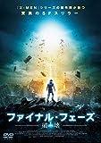ファイナル・フェーズ 破壊[DVD]