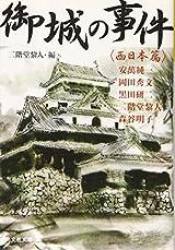 御城の事件 〈西日本篇〉 (光文社時代小説文庫)