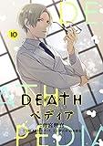 DEATHペディア 分冊版(10) DEATHぺディア 分冊版 (パルシィコミックス)