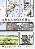 吉野北高校図書委員会 3