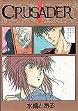 クルセイダー (1) (ウィングス・コミックス)