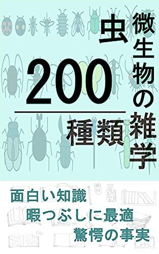 虫微生物の雑学200種類 雑学シリーズ