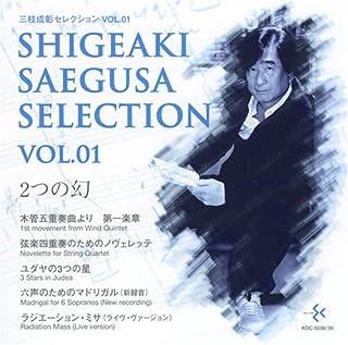 三枝成彰:(1942~)セレクション Vol.1「二つの幻」