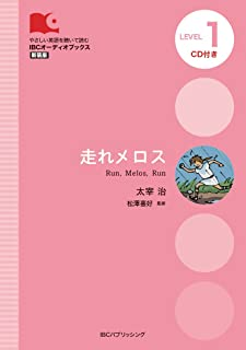 CD付 走れメロス Run, Melos, Run (IBCオーディオブックス)