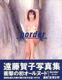 BORDER(ボーダー)―遠藤賀子写真集