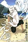 けんえん。 2巻 (マッグガーデンコミックスavarusシリーズ)