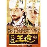 太祖王建(ワンゴン) 第2章 輝かしい勲功 後編 [DVD]