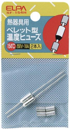 ELPA ペレット型温度ヒューズ 154℃ SF-154H