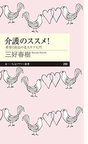 介護のススメ! ──希望と創造の老人ケア入門 (ちくまプリマー新書)