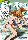ビーチスターズ(6) (ヤングサンデーコミックス)