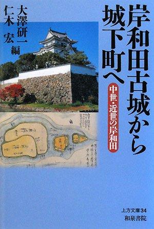 岸和田古城から城下町へ―中世・近世の岸和田 (上方文庫)