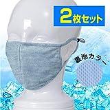 PONTAPES(ポンタペス) マスク 夏用 接触 冷感 UVカット 2個セット PAA-86M モクブルー SS ランニング マスク ウォーキング スポーツ ひんやり 洗える あらえる 涼しい 小さめ