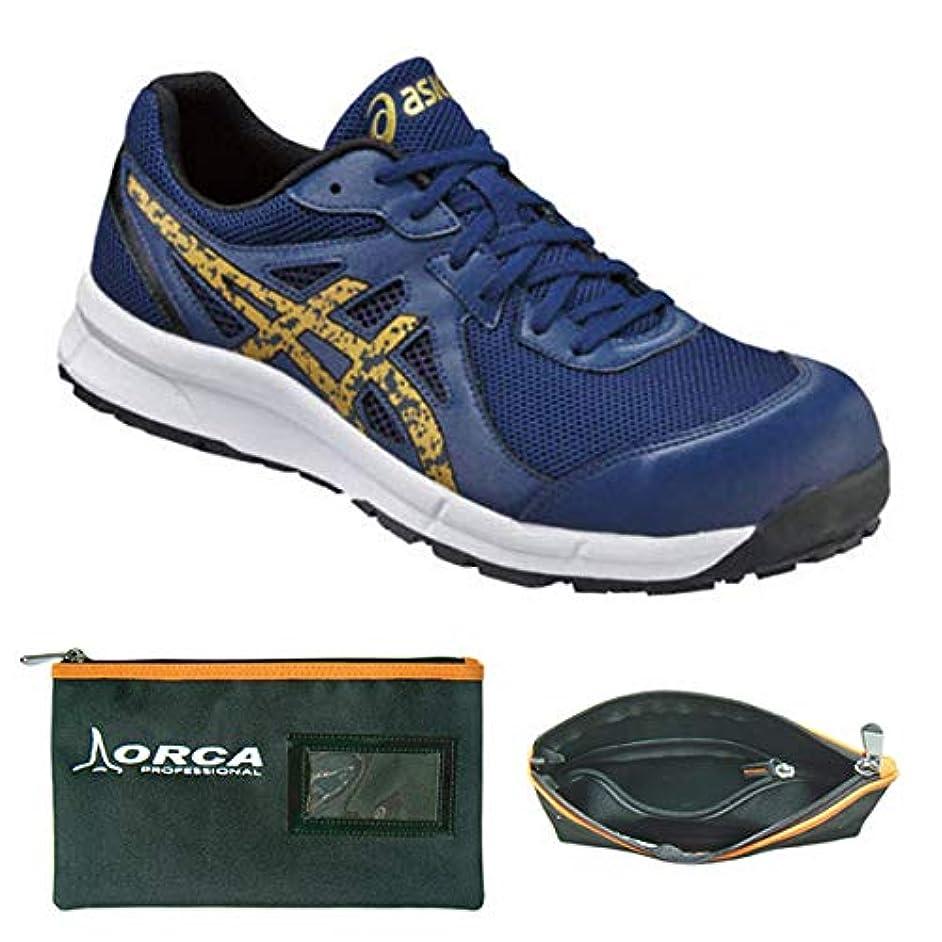 ロールピクニックをする手数料アシックス 安全靴 28.0cm ウィンジョブR indigoblue×gold CP106 整理仕分けバッグ付セット FCP106