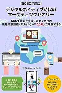 デジタルネイティブ時代のマーケティングセオリー: SNSで情報を手繰り寄せる世代の情報接触態様(スタイル)が60分で理解できる の本の表紙