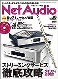 Net Audio(ネットオーディオ) Vol.30