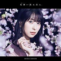 近藤玲奈「桜舞い散る夜に」の歌詞を収録したCDジャケット画像