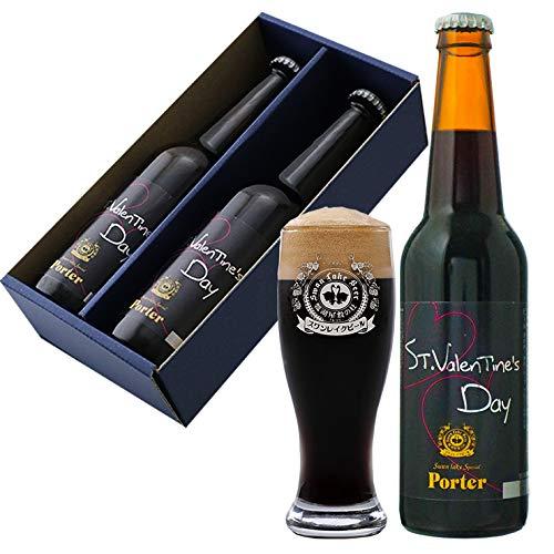 バレンタイン ビール チョコレート クラフトビール (ポーター) 最高級チョコレートモルトも使用し醸造した世界最高金賞ビール ギフトボックス2本セット ビール 地ビール 手提げ袋付き