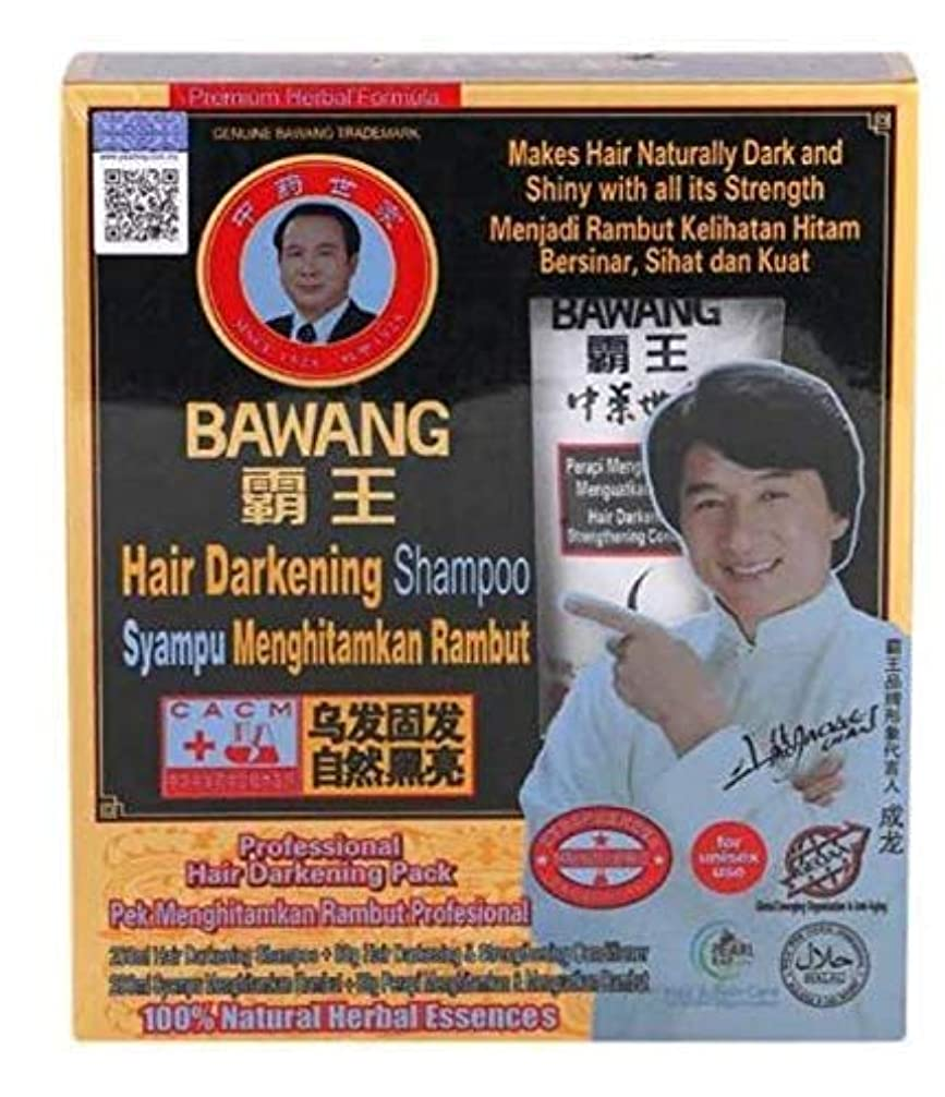 バー終了する競うBAWANG プロフェッショナル髪黒い袋200ミリリットル+ 80グラム