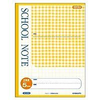 キョクトウ SCHOOL NOTE 学習帳 セミA4 チェック柄 5mm方眼罫 イエロー 3個セット