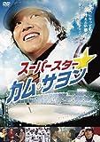 スーパースター☆カム・サヨン [DVD] image