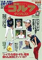 週刊ゴルフダイジェスト 2020年 3/17 号 [雑誌]