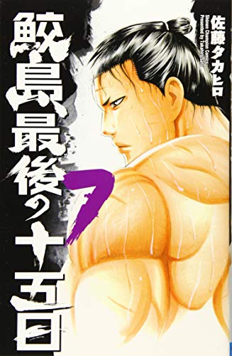 鮫島、最後の十五日 7 (少年チャンピオン・コミックス)