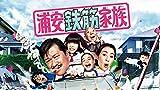 浦安鉄筋家族 Blu-ray BOX[Blu-ray/ブルーレイ]