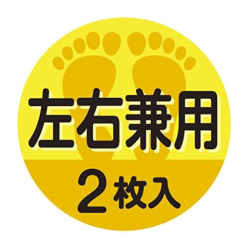 中山式産業『外反母趾テーピングサポーター左右兼用』