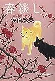 春淡し: 吉原裏同心抄(六) (光文社時代小説文庫)