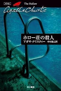ポアロシリーズ 22巻 表紙画像