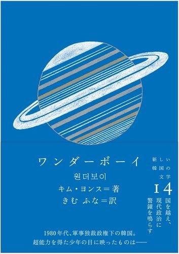 ワンダーボーイ (新しい韓国の本)
