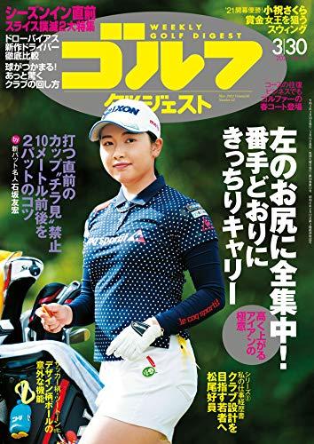 週刊ゴルフダイジェスト 2021年 03/30号 [雑誌]