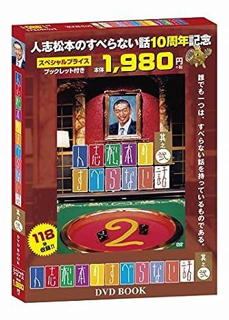 人志松本のすべらない話 其之弐 DVD BOOK  (ヨシモトブックス) (<DVD>)