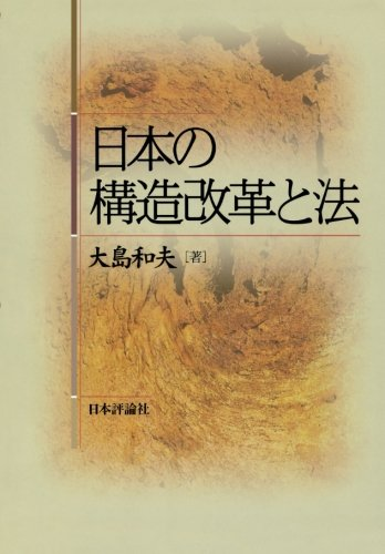 日本の構造改革と法の詳細を見る