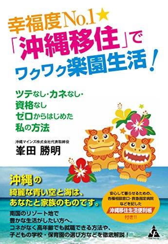 幸福度No.1☆「沖縄移住」でワクワク楽園生活!: ツテなし・カネなし・資格なし ゼロからはじめた私の方法