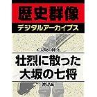 <大坂の陣>壮烈に散った大坂の七将 (歴史群像デジタルアーカイブス)