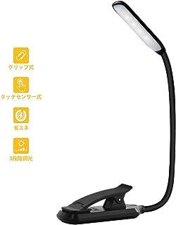 クリップライト led クリップライト 卓上ライト 無段階調光 USB充電 360°回転 PC作業・仕事・寝室・卓上・ドレッサー・読書・哺乳・譜面・災害時ライト 省エネ 明るい 目に優しい 小型 おしゃれ 3段調色 1年間保障 (ブラック)
