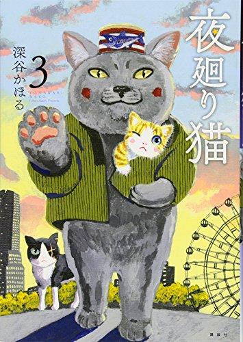 夜廻り猫(3) (ワイドKC)の詳細を見る