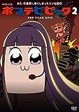 ポプテピピック vol.2(DVD)[KIBA-2305][DVD] 製品画像
