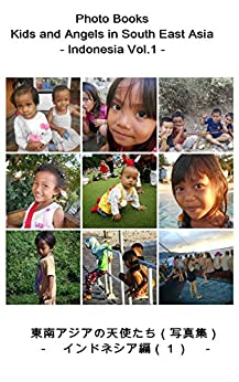 [Tetsuya Kitahata, 北畠徹也]の東南アジアの天使たち(写真集) 第9巻 - インドネシア編(1): Photo Books - Kids and Angels in South East Asia - Indonesia Vol.1 【東南アジアの天使たち(写真集)】