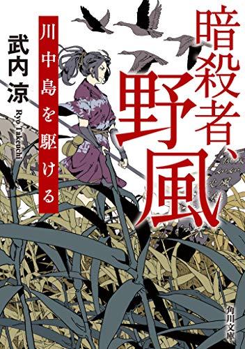 暗殺者、野風 川中島を駆ける (角川文庫)の詳細を見る