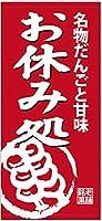 名物だんごと甘味お休み処 店頭幕 68212(受注生産)
