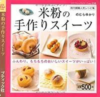 米粉の手作りスイーツ―ふんわり、もちもちのおいしいスイーツがいっぱい! (プチブティックシリーズ 558)