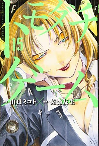 トモダチゲーム(15) (講談社コミックス)
