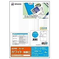 ヒサゴ はがき・カード 4面 特厚口 ホワイト カラーレーザ専用(100枚入) LP12N