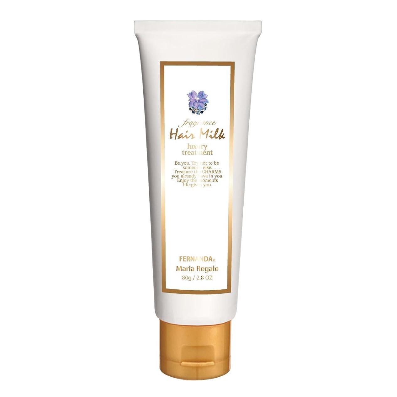 霊作動する効率的にFERNANDA(フェルナンダ) Hair Milk Maria Regale (ヘアーミルク マリアリゲル)