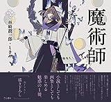 魔術師 (立東舎 乙女の本棚)