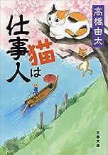 表紙: 猫は仕事人 (文春文庫)   高橋由太